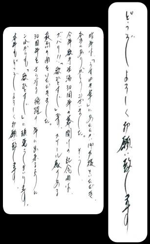giapponese corsivo