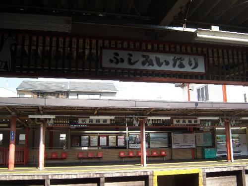 fermata fushimi intari taisha a Kyoto