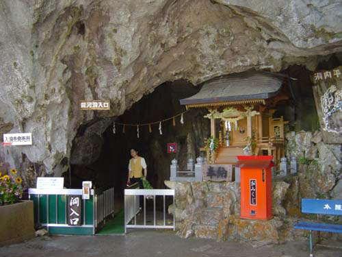 entrata grotte ryugadou