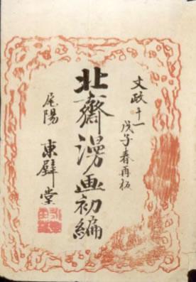 Hokusai Fukuro 1 volume