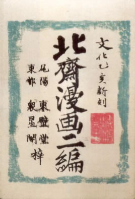 Hokusai Fukuro 2 volume