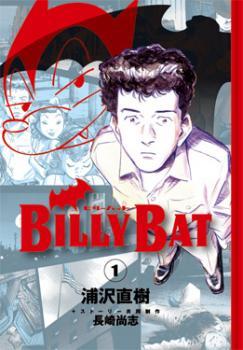 Billy Batt