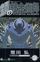 Fulmetal Alchemist 21