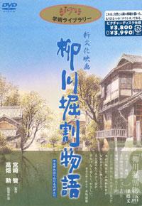 La storia dei canali di Yanagawa