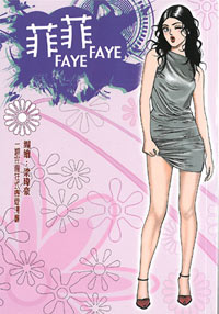 Faye Faye manhua freebooks