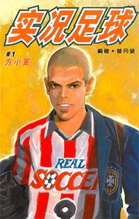 Real Soccer manhua