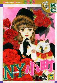 N.Y. KOMACHI VOL. 5 (DI 8)