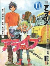 alive evoluzione finale 11 manga gp