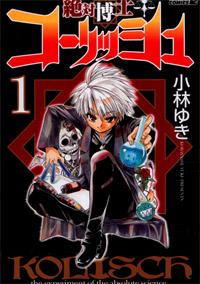 uscita manga KOLISCH 1