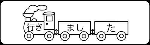 ikimashita