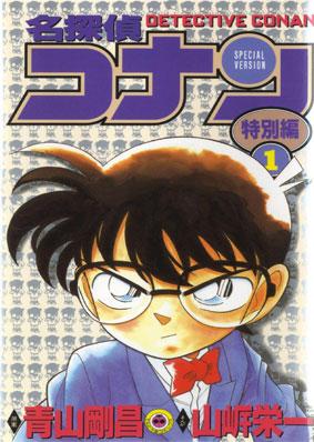 Detective Conan Special Cases