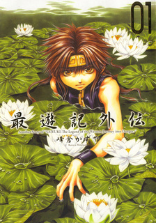 saiyuki gaiden cover 1