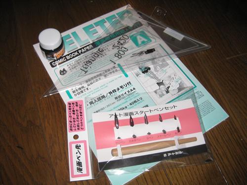 premi mangaka offerti da Studio MeJo