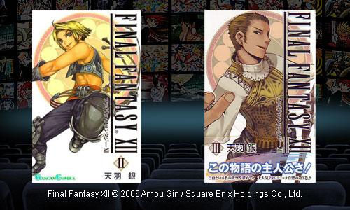 final fantasy XII manga