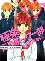 club paradiso manga 1 gp