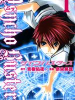 psycho busters 1 manga gp