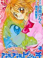 * Titolo: Mermaid Melody - Principesse Sirene 2