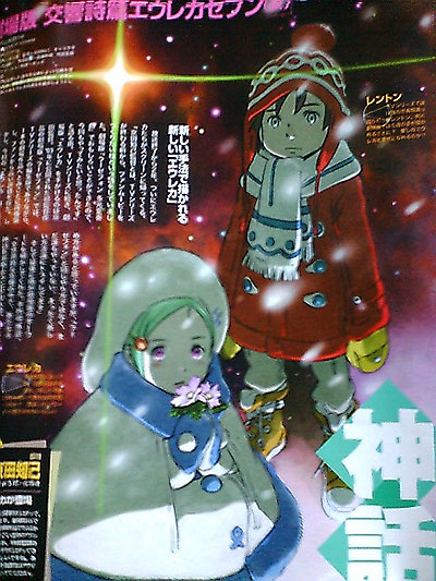 eureka seven newtype april 2008
