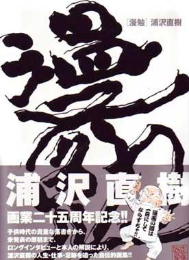 Naoki Urasawa Illustrations-Manben