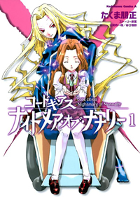 CODE GEASS N. 3: NIGHTMARE OF NUNNALLY N. 1