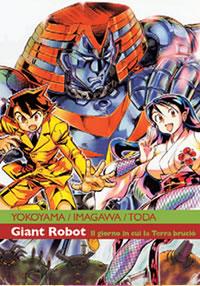 Ronin Manga: Giant Robot