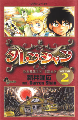 DARREN SHAN 2