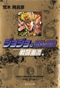 LE BIZZARRE AVVENTURE DI JOJO 6 - BATTLE TENDENCY 3