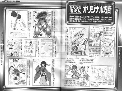 contest Tsubasa Reservoir Chronicle