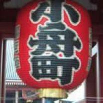 Viaggio in Giappone: Tokyo. Il Sensoji di Asakusa