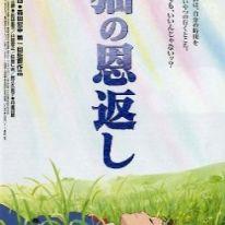 Neko no Ongaeshi (jap)