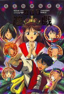 Fushigi Yugi OAV Il gioco misterioso