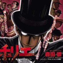 Adventurier – Shinsetsu Arsène Lupin: il nuovo manga di Lupin