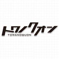 Towa no Quon: il nuovo anime dello studio Bones, sarà un film diviso in sei parti