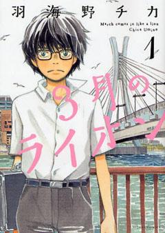 Un Marzo da Leoni manga cover