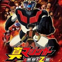 Mazinger Edition Z: The Impact! slitta al 21 Gennaio su Man-ga