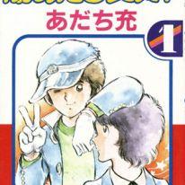Hiatari ryoko: novità manga Flashbook!
