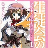 Seitokai no Ichizon: un nuovo anime in arrivo