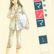 Shima Shima: il manga diventa Live Action.
