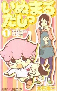 Inumarudashi manga cover