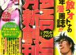 Grand Jump: la nuova rivista di Shueisha!
