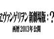 Rebuild of Evangelion 4.0 uscirà nel 2013