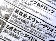 Ritorna il manga di Evangelion