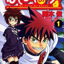 Hajimete no Aku: il manga di Shun Fujiki termina