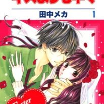 Kisu yori mo Hayaku: termina il manga