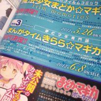 Madoka Magica: l'anime avrà una rivista tutta sua