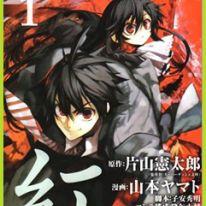 Kure-nai: il manga si conclude