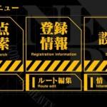 nerv-gps-navigation-system-004