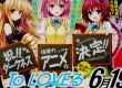 To Love-Ru Darkness: Serie Tv e OAD