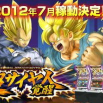 Dragon Ball: Novità sul gioco arcade Zenkai Battle Royale