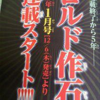 Nuovo manga per Harold Sakuishi (Beck)
